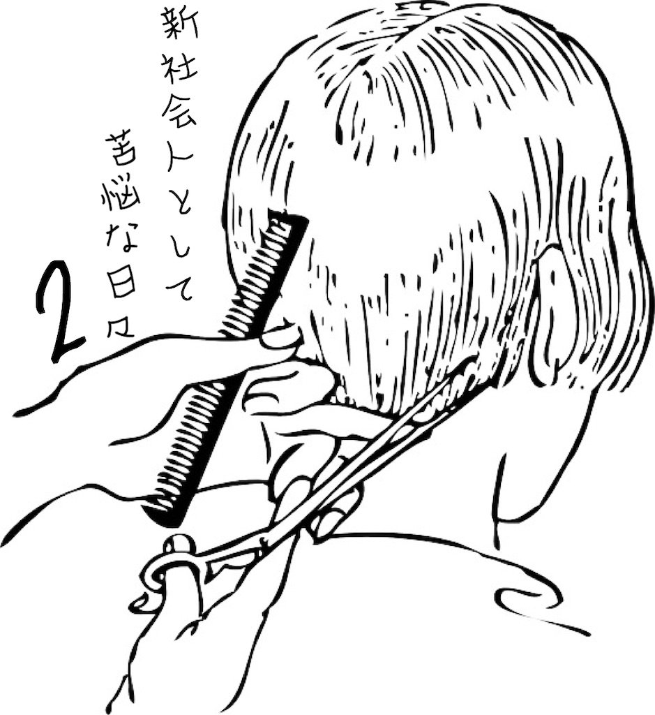f:id:hairboxreve:20200914203204j:image