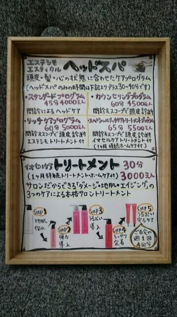 f:id:hairsalon-wa:20160929180442j:image