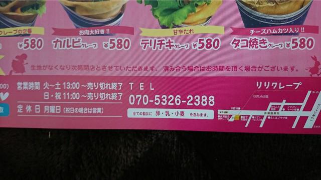 f:id:hairsalon-wa:20171017170638j:image