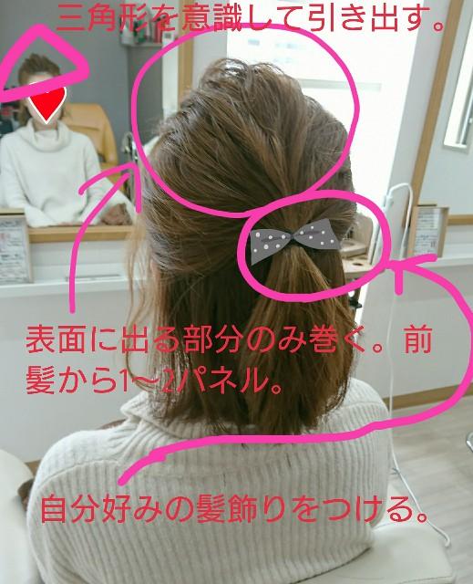 f:id:hairsalon-wa:20180211222934j:image