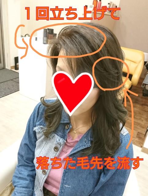 f:id:hairsalon-wa:20181017193207j:image