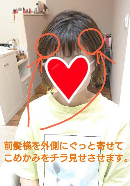 f:id:hairsalon-wa:20190925192343j:image