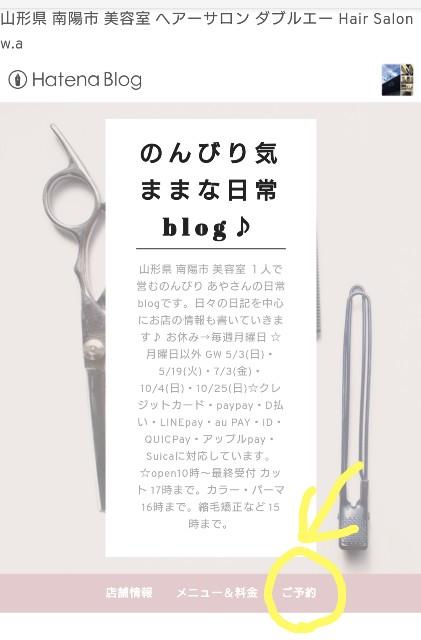 f:id:hairsalon-wa:20200501194204j:image