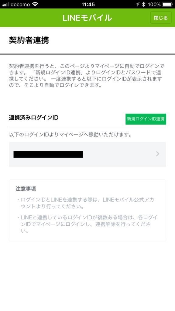 f:id:haiya_san:20171009145140p:plain