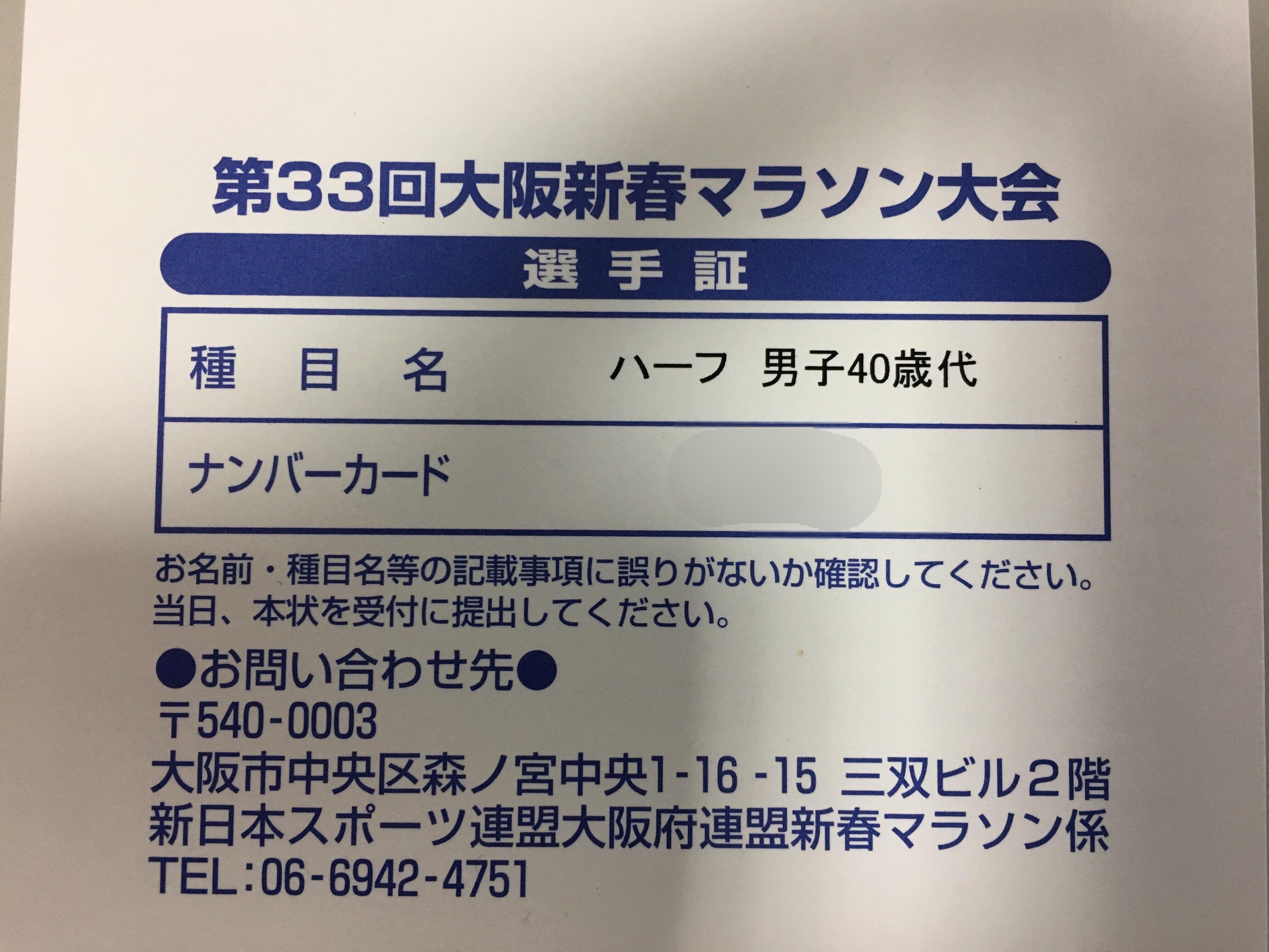 f:id:hajichopin22092:20161226101216j:image