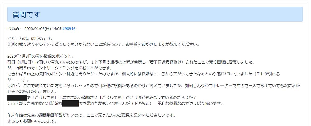 f:id:hajime0707:20200112113530p:plain
