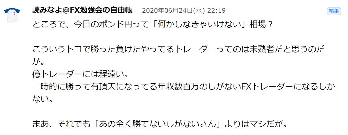 f:id:hajime0707:20200627164608p:plain