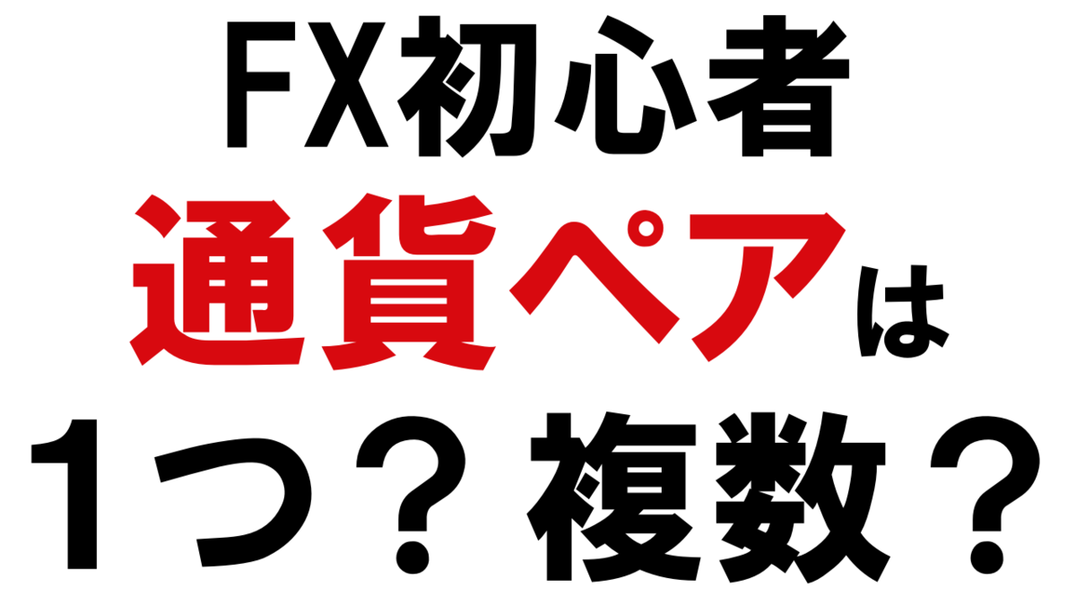 f:id:hajime0707:20200809214249p:plain