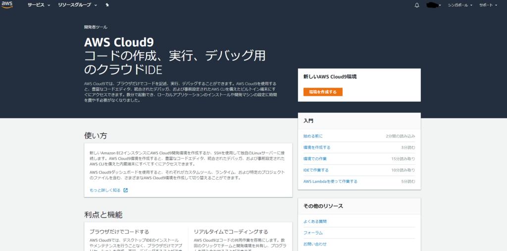 cloud9の画面