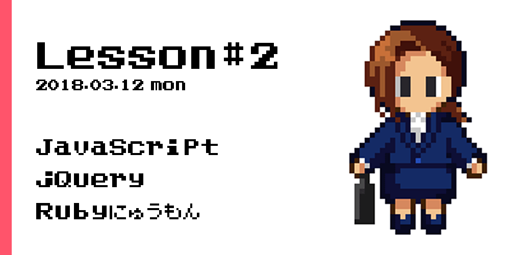 Lesson#2 avascript、jQuery、Ruby入門
