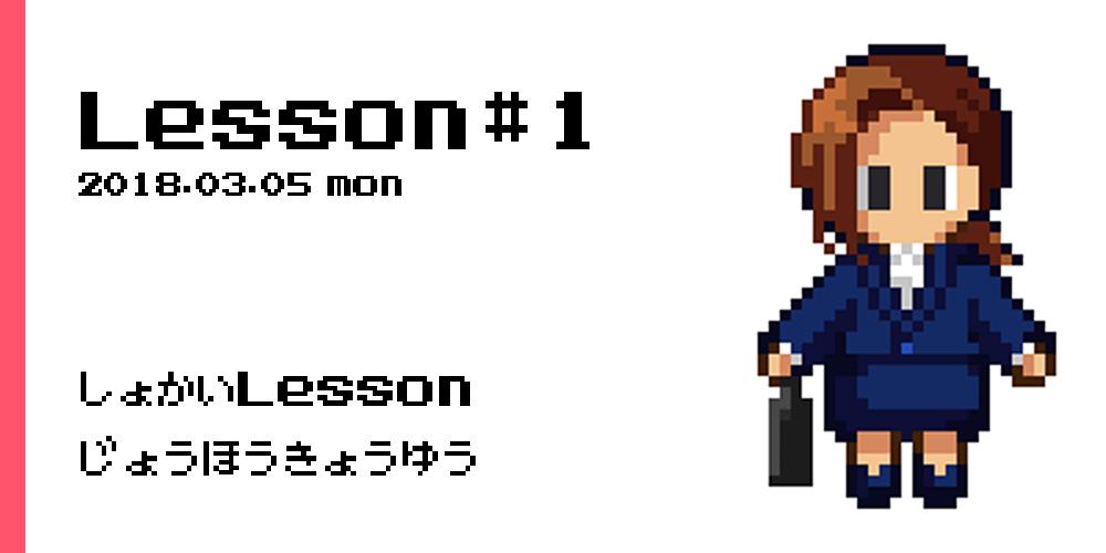 Lesson#1 初回レッスン
