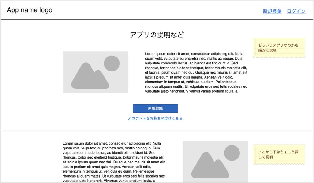 アプリTOPページ