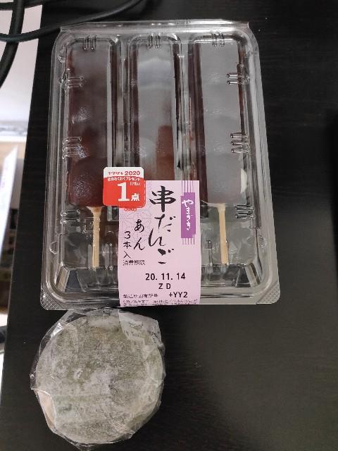 f:id:hakaiou20067:20201113115514j:image
