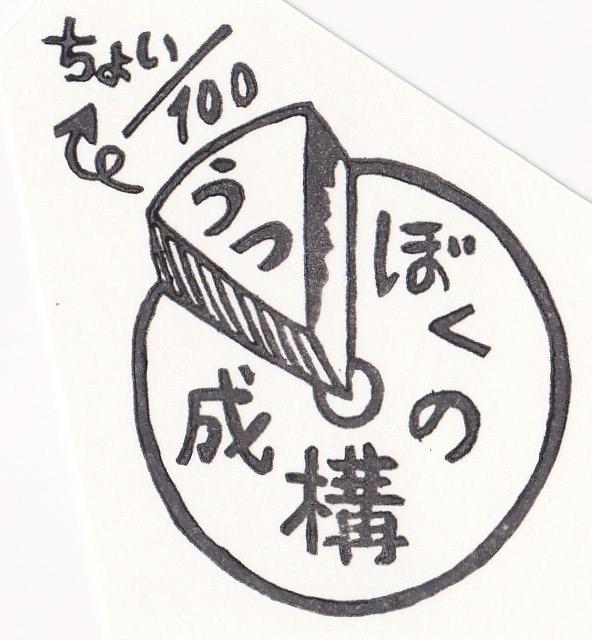 f:id:hakase39:20190831080501j:plain