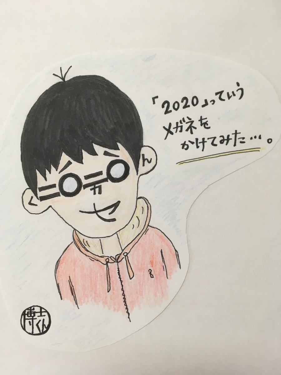 f:id:hakase39:20200103164022j:plain