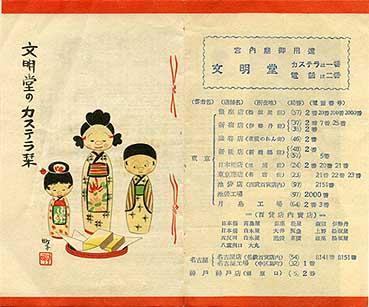 f:id:hakata-archives:20100515072310j:image