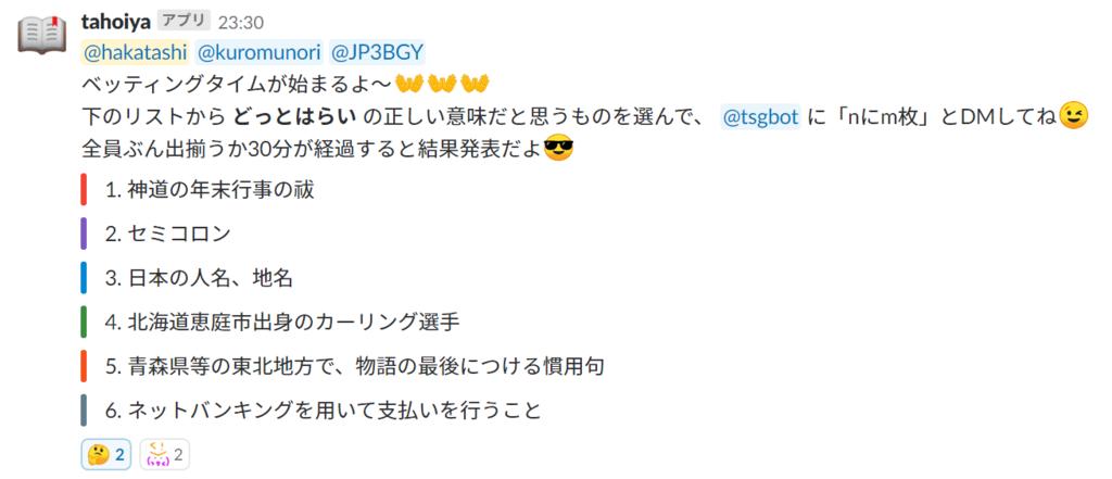 f:id:hakatashi:20181202005853p:plain