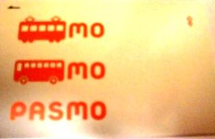 PASMO紛失、再発行