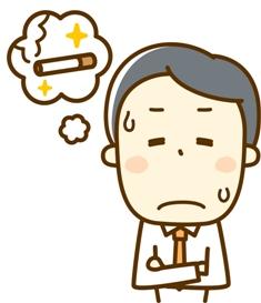 禁煙効果と離脱症状