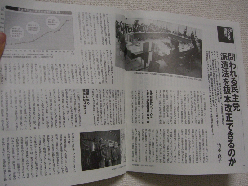 f:id:hakenhoukaisei:20100224215433j:image