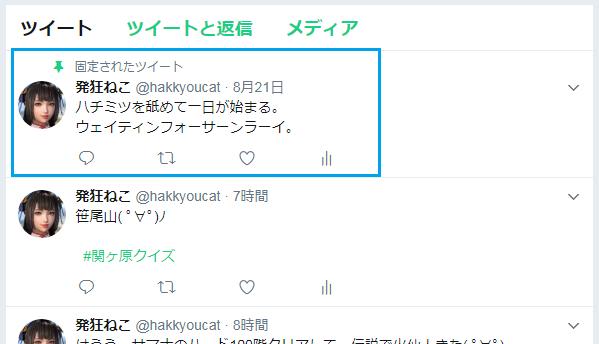f:id:hakkyooneko:20170906192102p:plain