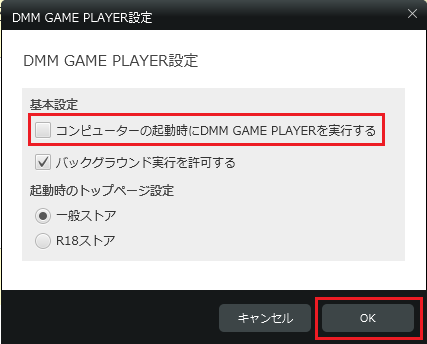 DMMGamePlayer自動起動設定の解除方法を説明2