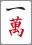 f:id:hakkyooneko:20170910144242p:plain