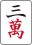 f:id:hakkyooneko:20170910144355p:plain
