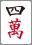 f:id:hakkyooneko:20170910144558p:plain