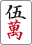 f:id:hakkyooneko:20170910144752p:plain