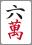 f:id:hakkyooneko:20170910145043p:plain