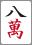 f:id:hakkyooneko:20170910145143p:plain