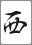 f:id:hakkyooneko:20170910152036p:plain