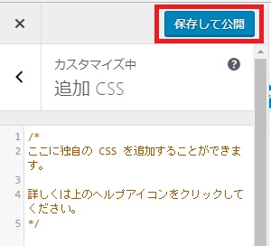Wordpressの外観設定が出来ない画像