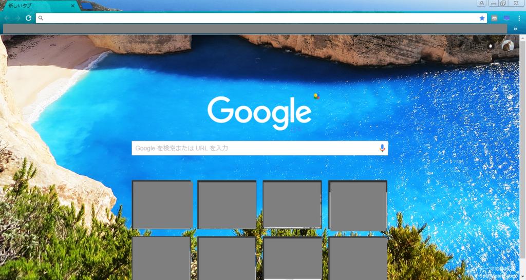 Chromeのテーマ変更方法説明0
