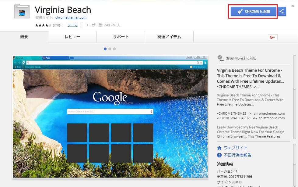Chromeのテーマ変更方法説明4
