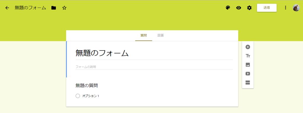 googleフォーム1