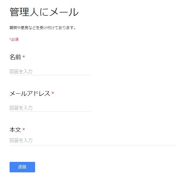 googleフォーム4