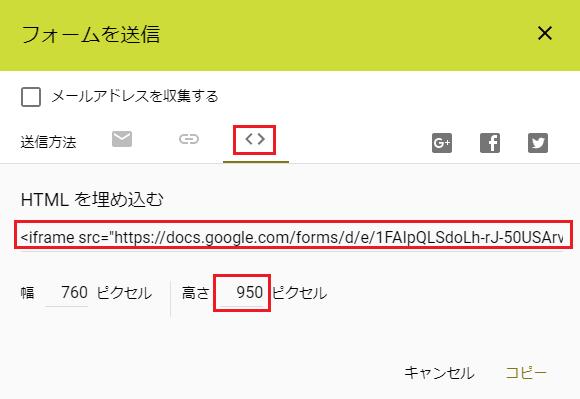 googleフォーム5