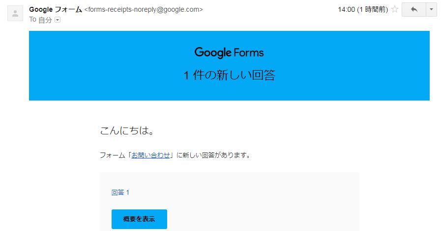 googleフォーム9