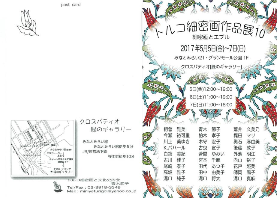 f:id:hako-hana:20170411214942p:plain