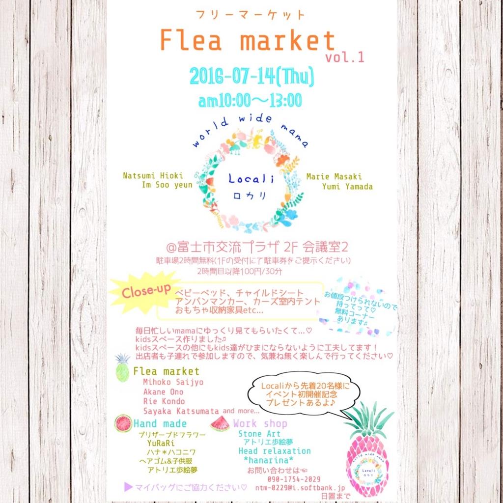 f:id:hako-niwa:20160713180620j:plain