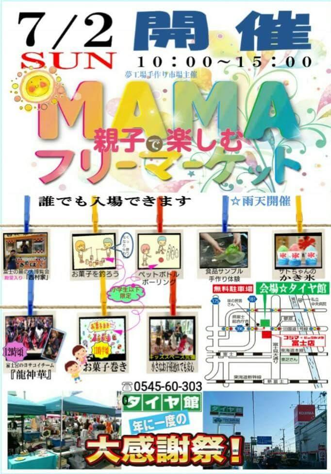 f:id:hako-niwa:20170626153818j:plain