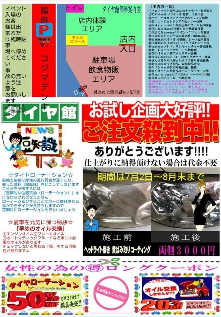 f:id:hako-niwa:20170626153851j:plain