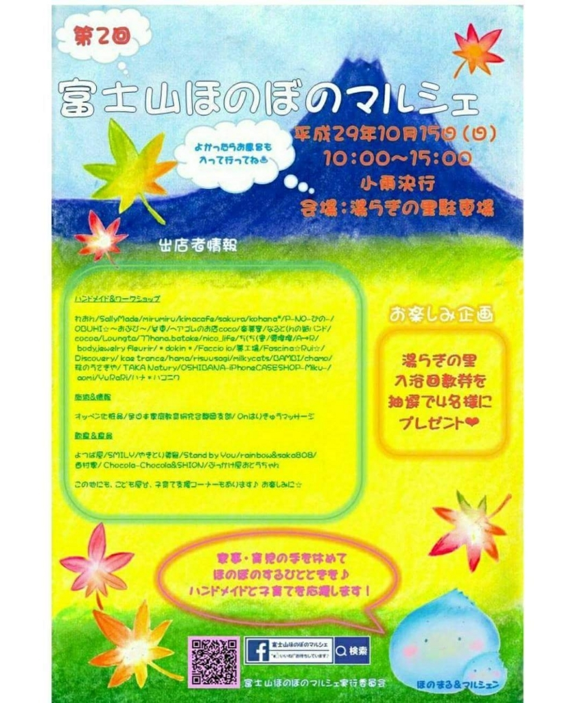 f:id:hako-niwa:20171016173058j:plain