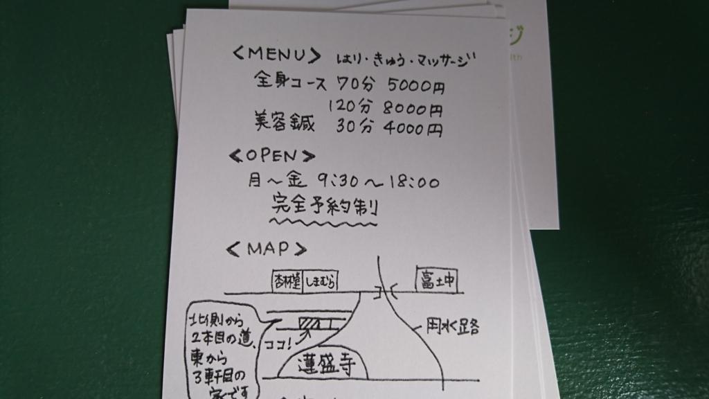 f:id:hako-niwa:20171020153628j:plain