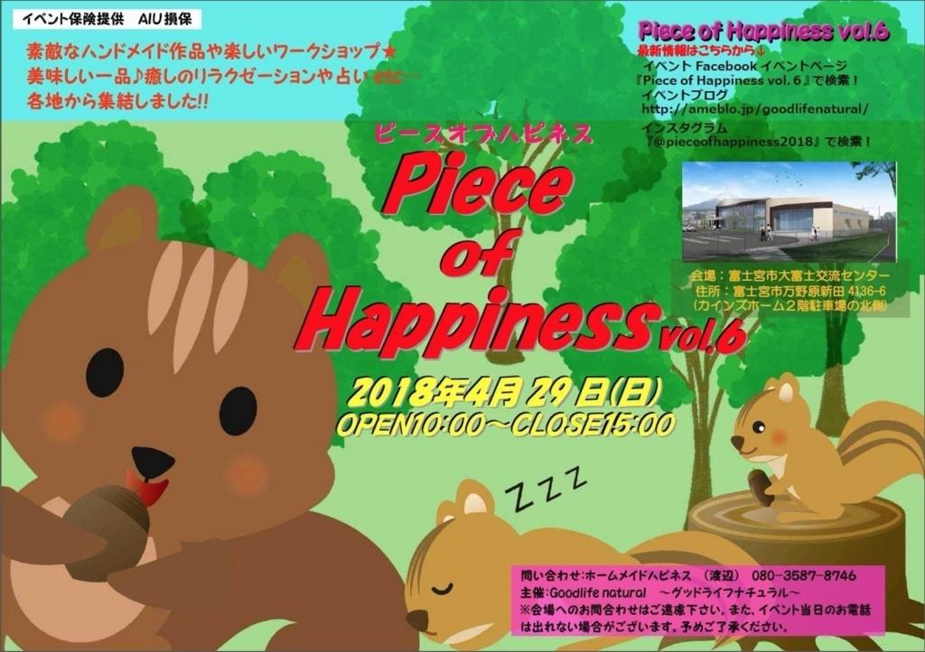 f:id:hako-niwa:20180420080432j:plain
