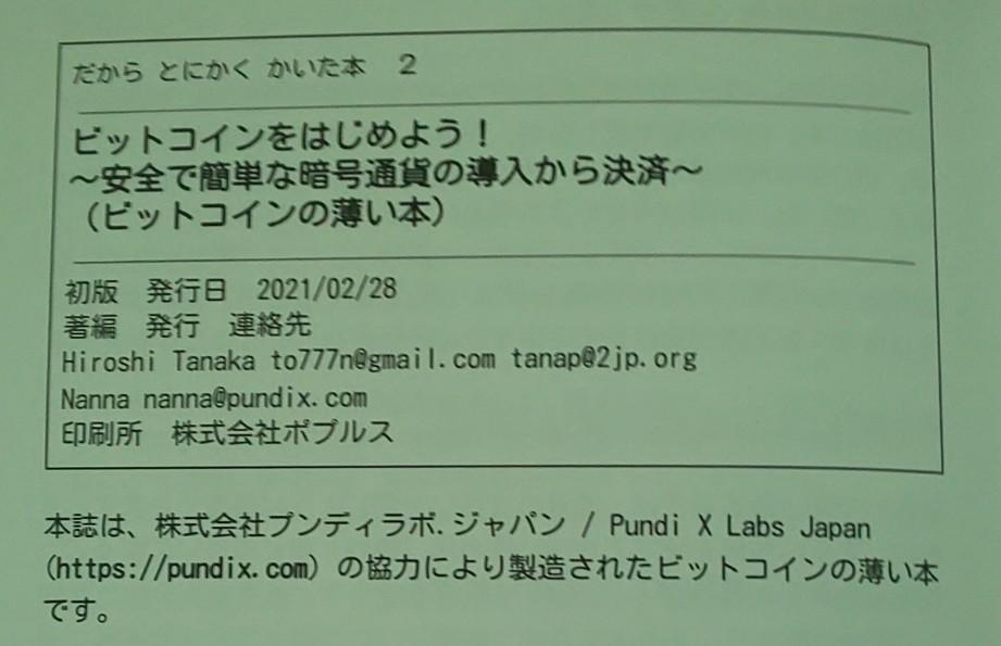 f:id:hako_nano:20210403132856j:plain