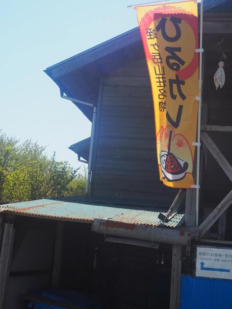 ヒルカレーの旗