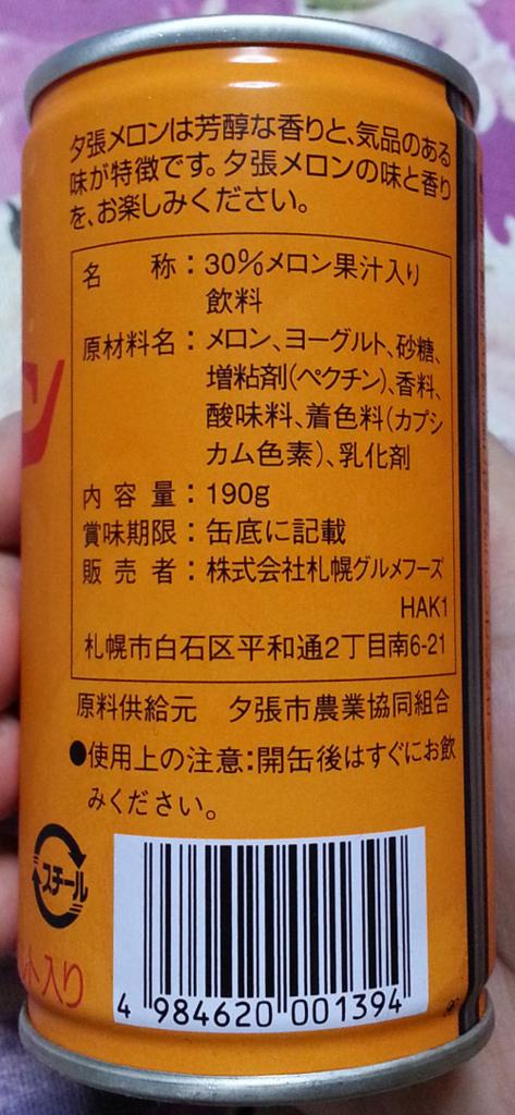 f:id:hakogawagurume:20161023230020j:plain